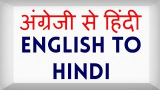How to Translate from English to Hindi Online? Hindi video by Kya Kaise