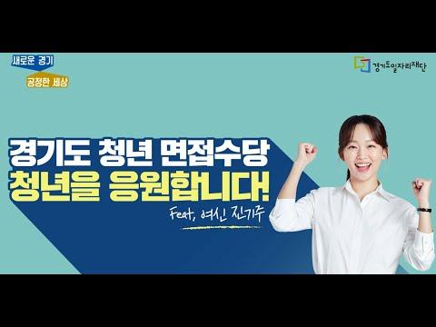 경기도청년면접수당 8월 중 2차 모집!