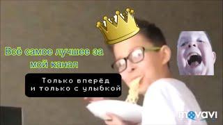 Всё самое лучшее за мой канал)