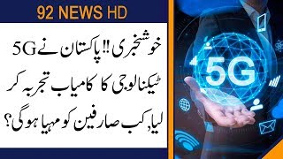 Pakistan  Successful  Experience  5G  Technology  | 24 August 2019 | 92NewsHD