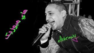 تحميل اغاني رضا البحراوي من فرحه احمد جلال من هاي ميوزيك MP3