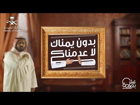 #بدون_يمناك لا عدمناك