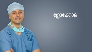 What is Glaucoma?  Explanation in Malayalam