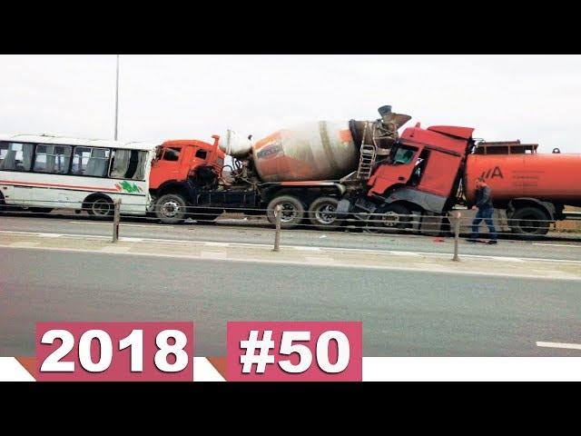 Новые записи с видеорегистратора ДТП и Аварий #50 Апрель 20.04.2018