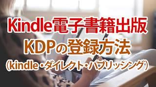 Kindle電子書籍を出版する方法「AmazonKindleダイレクト・パブリッシング登録編」KDP