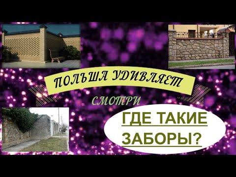 Как выглядят обычные дома и заборы улицы Польши. Сравниваем Польшу и Россию.