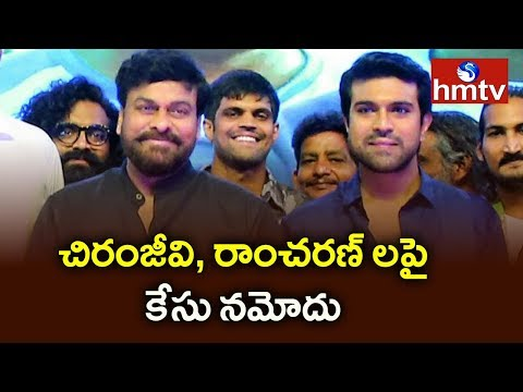 Complaint Filed against Megastar Chiranjeevi and Ramcharan | PS Jubilee Hills | Syra Movie | hmtv