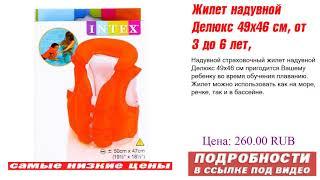 Жилет надувной Делюкс 49х46 см, от 3 до 6 лет, поставки на исходе