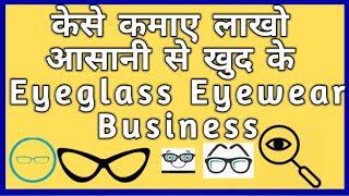 How To Start An Eyewear/ Eyecare / Sunglasses Business हिंदी मे सब