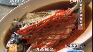 20140707 美丽中国乡村行 舌尖上的乡村——多滋鱼味