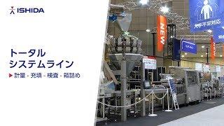 Ishida - 自動計量~トレー充填~検査~箱詰めシステムライン