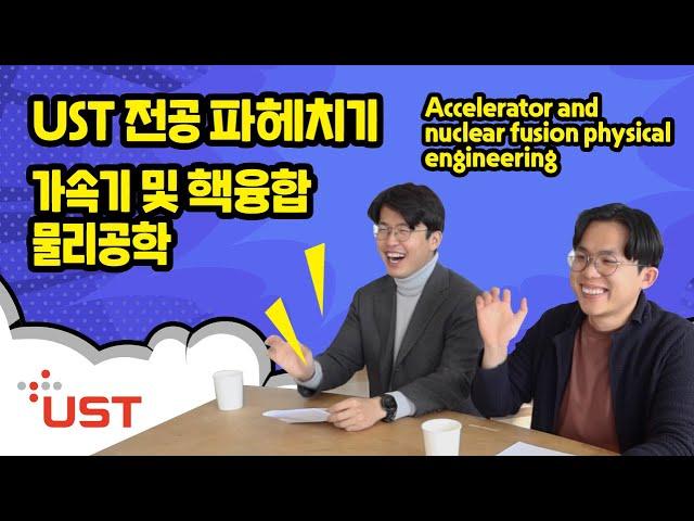 가속기 및 핵융합 물리공학 전공에 대해 알아봅시다!
