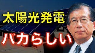 【武田邦彦】『太陽光発電はバカバカしい!』裏で糸を引く影の集団の存在