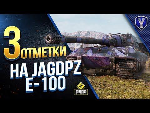 Как Слить Три Отметки На Jagdpanzer E 100