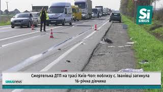 Смертельна ДТП на трасі Київ Чоп біля села Іванівців