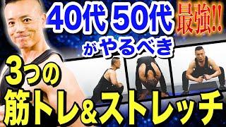 【最強筋トレ】すぐ効果がわかる!40代-50代が毎日やるべきストレッチ!