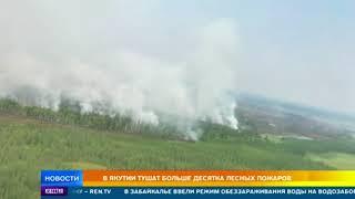Якутию уничтожают лесные пожары