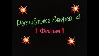 Фильм Республика Зверей 4