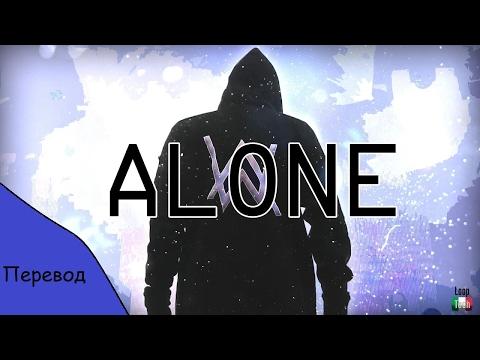 Перевод песни Alan Walker - Alone на русский язык