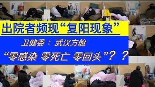 【时事追踪】武汉肺炎报导(十五)复阳现象武汉肺炎武汉方舱