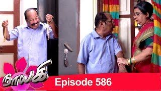 """""""USee Shop"""" app Android   http://bit.ly/2S8QniR Apple   https://apple.co/2Ezxsee Naayagi Episode 586 Subscribe: https://goo.gl/eSvMiG  Vikatan App - http://bit.ly/2QvUBTD    Next Episode : http://bit.ly/2Od08Ph  Prev Episode : http://bit.ly/2SEGXMx    Best of Naayagi: http://bit.ly/2LzLHlL Promos: https://goo.gl/iptj14 Facebook: https://goo.gl/Ze4PrF  Naayagi (Nayagi or Nayaki) is a 2018 Tamil language family soap opera, a serial with daily episode, starring Vidya Pradeep, Papri Ghosh, Ambika, Dhilip Rayan, Vetri Velan, Meera Krishnan and Suresh Krishnamurthi. It is the story of Anandhi, heir apparent to a business empire but separated at birth from her parents who were killed treacherously by their aide Kalivardhan. The show replaced Deivamagal and is produced by Vikatan Televistas Pvt Ltd. This Tamil daily serial airs on SUN TV, every Monday to Saturday at 8:00 pm. Here is today's episode. Yesterday episode link above."""