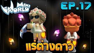 Mini World: Block Art #17 - แร่ต่างดาวที่แข็งแกร่งที่สุด
