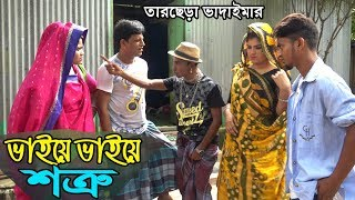ভাইয়ে ভাইয়ে শত্রু | Bangla New Natok | Tarchera Comedy | Sona Mia | Rahim | Natok | 2018 | Full HD