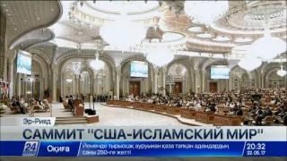 Н.Назарбаев принял участие в саммите «США — Исламский мир»