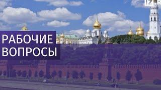 Путин провел совещание правительства России