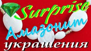 №50/АМАЗОНИТ   Комплект: колье и браслет с розой   Магазин SURPRISE/.