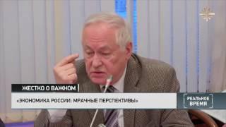 Экономика России: Мрачные перспективы [Реальное время]