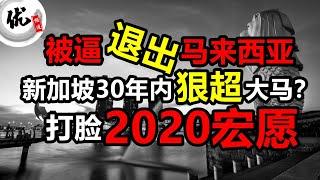 新加坡被踢出马来西亚后,一无所有,如何在30年内狠超大马,成为东南亚唯一的发达国家