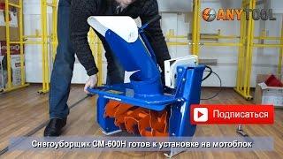 Снегоуборщик для мотоблока СМ-600Н видео