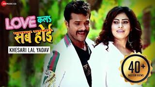 लव कला सब होई Love Kala Sab Hoi Full Video Khesari Lal Yadav Amp Priyanka Singh Ashish Verma