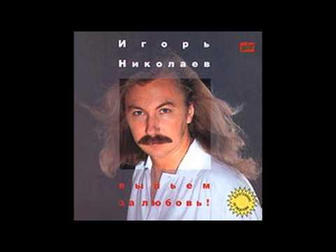 Игорь Николаев - Храни Вас Бог! (аудио)