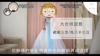 【#新娘問】  | 大合照篇 |  裙擺要留意 及 小心鳳爪手出現