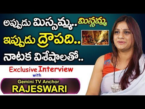 SS Rajamouli Shanti Nivasam Serial Actress Rajeswari Interview | GeminiTV Anchor | PlayEven