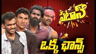 Patas | Oka Chance | 14th December 2018 | ETV Plus