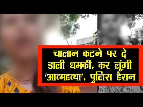 Challan से बचने के लिए लड़की का High Voltage Drama, दे डाली Suicide की धमकी