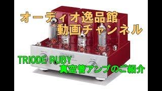 TRIODERUBY真空管アンプのご紹介