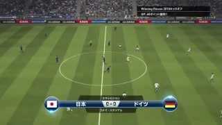 WORLD SOCCER Winning Eleven 2015(日本vsドイツ )