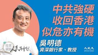 吳明德(63):(中文字幕) 中共強硬收回香港 似危亦有機;經濟影響比中英談判更嚴重;中共急需出牌回應美國 打「養子」強充聲威;港人面臨黑暗時刻 有選擇則有光明|2020年5月23日|珍言真語 梁珍