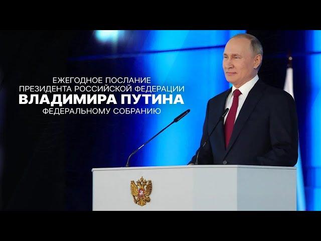 Новые выплаты для семей с детьми в 2021 году: текст ежегодного послания Путина и полное видео
