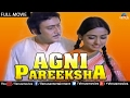 Agni Pareeksha Full Movie | Hindi Movies Bollywood Full Movies | Amol Palekar Movies | Hindi Movies