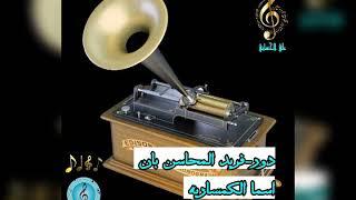 تحميل اغاني اسما الكمساريه /دور - فريد المحاسن بان /علي الحساني MP3