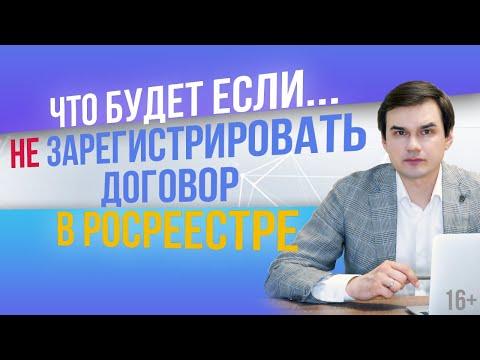 Что будет если... Не зарегистрировать договор в Росреестре? Дмитрий Полевой