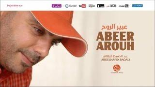 Abdelhafid Baqali - Hal li da3ika moujibo (9)   هل لداعيك مجيب   من أجمل أناشيد   عبد الحفيظ البقالي