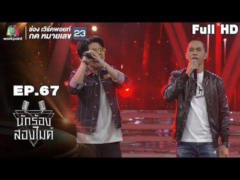 นักร้องสองไมค์ | EP.67 | 23 ก.พ. 62 Full HD