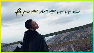Yelaman Feat. ИК   ВРЕМЕННО (CHALLENGE VIDEO)