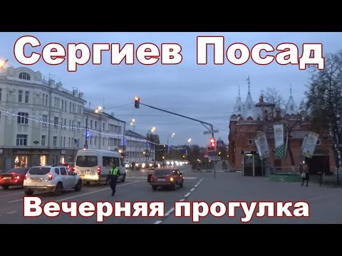 Сергиев Посад. Город Сергиев Посад- прогулка вечером